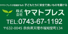 株式会社ヤマトプレス 電話:0743-67-1192