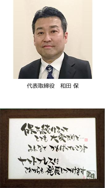 代表取締役 和田 保